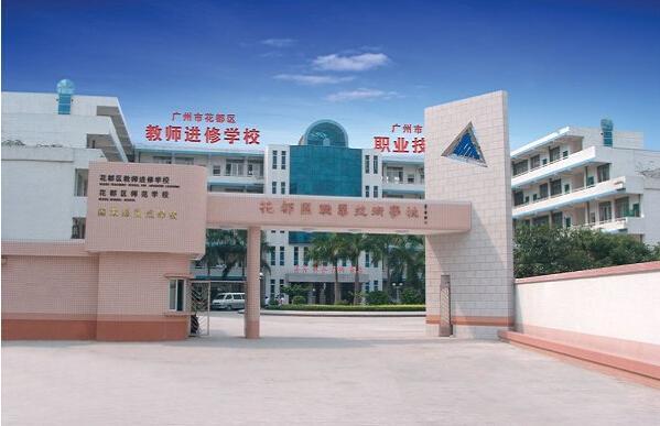 广州市花都区职业技术学校