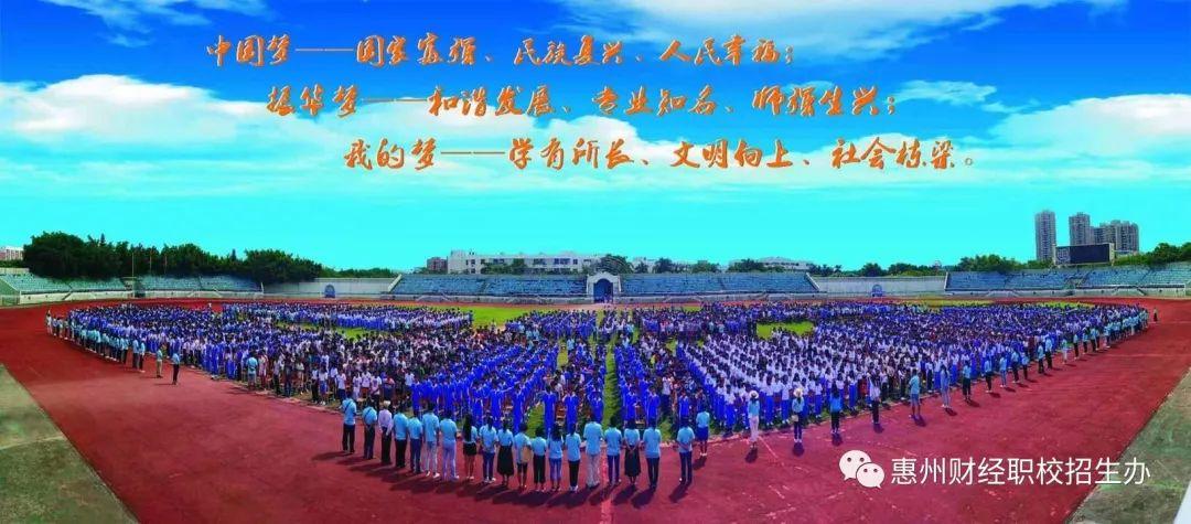 惠州市财经职业技术学校2020年招生简介