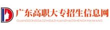 广东信息工程职业学院怎么样、好不好