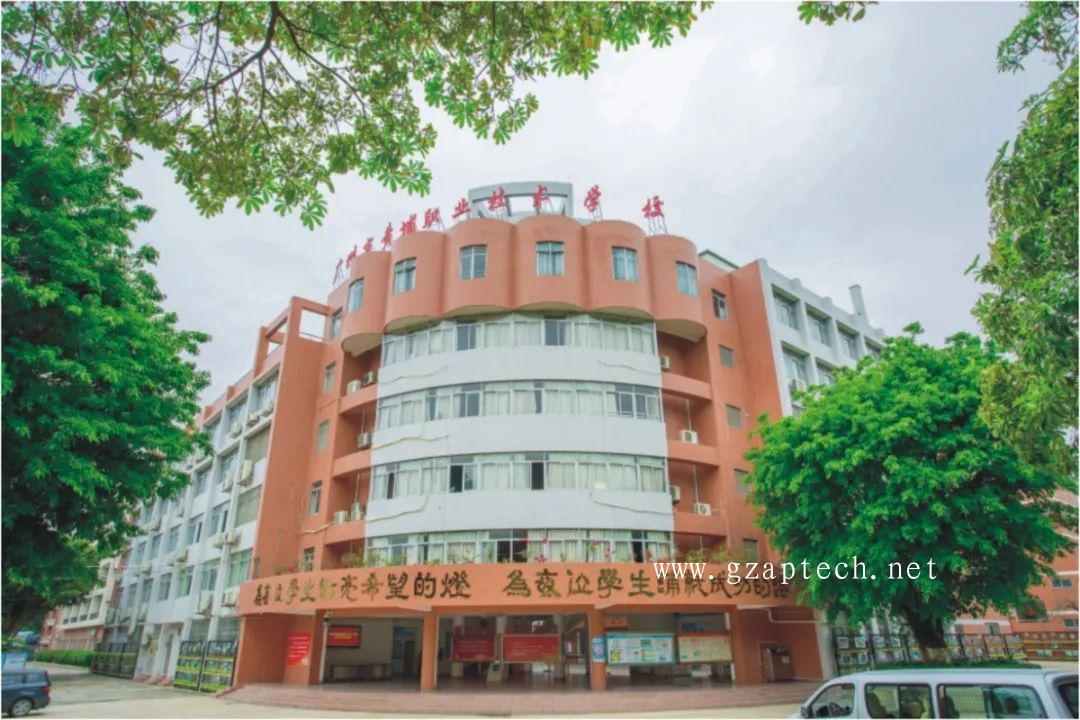 广州市黄埔职业技术学校2020年招生简章