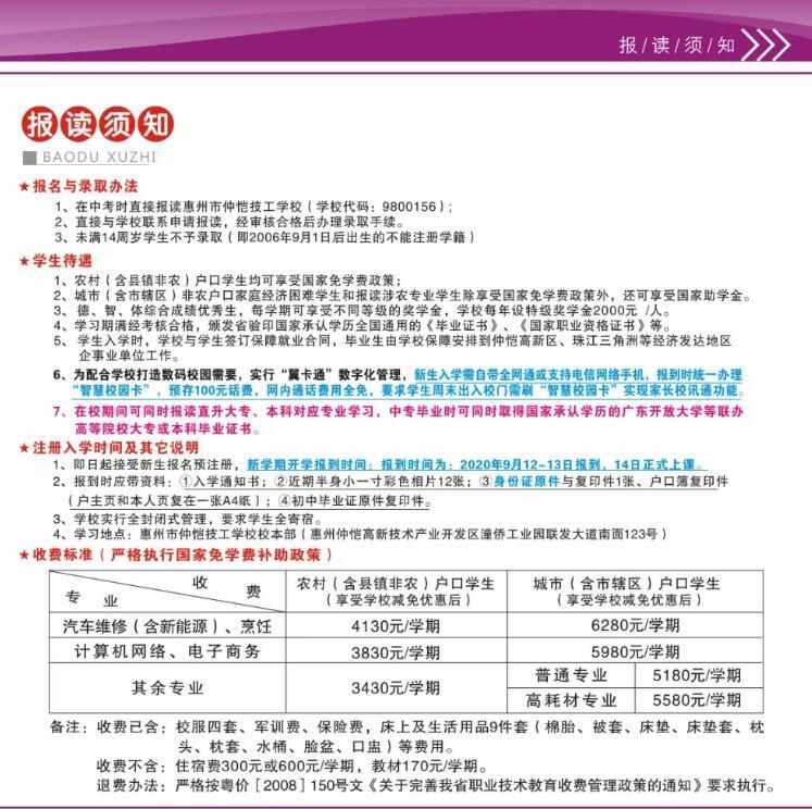 2020惠州市仲恺技工学校报名办法及学费标准