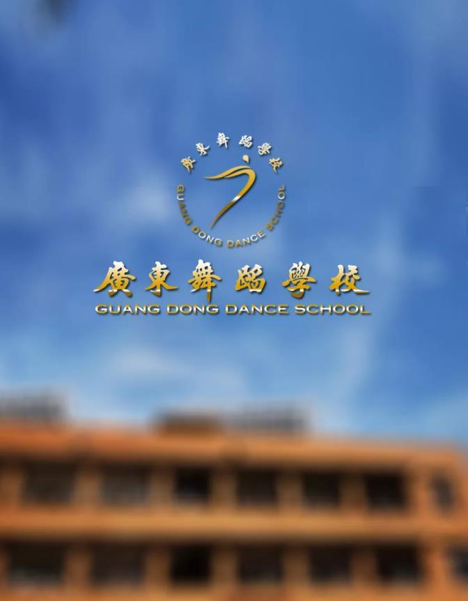 广东舞蹈学校2020年招生简章