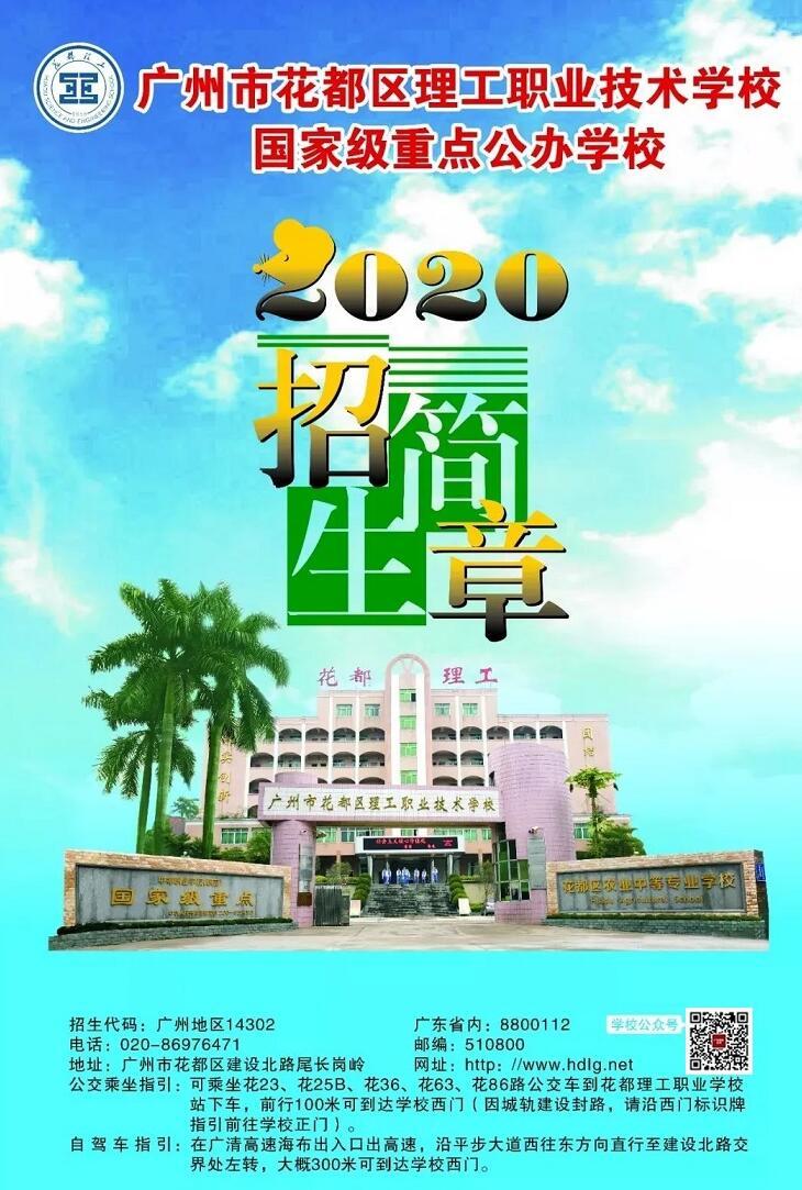 广州市花都区理工职业技术学校2020年招生简章