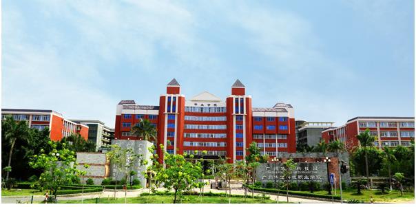 广东省华立技师学院