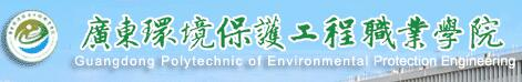 2020年广东环境保护工程职业学院高职专项扩招专业计划表(现代学徒制试点)