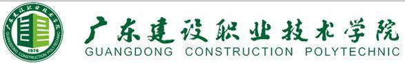 2020年广东建设职业技术学院高职专项扩招专业计划表(现代学徒制试点)