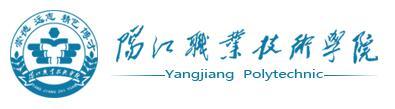 2020年阳江职业技术学院高职专项扩招专业计划表(现代学徒制试点)