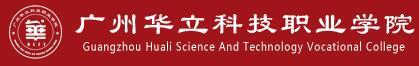 2020年广州华立科技职业学院高职专项扩招专业计划表(现代学徒制试点)