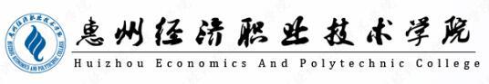 2020年惠州经济职业技术学院高职专项扩招专业计划表(现代学徒制试点)