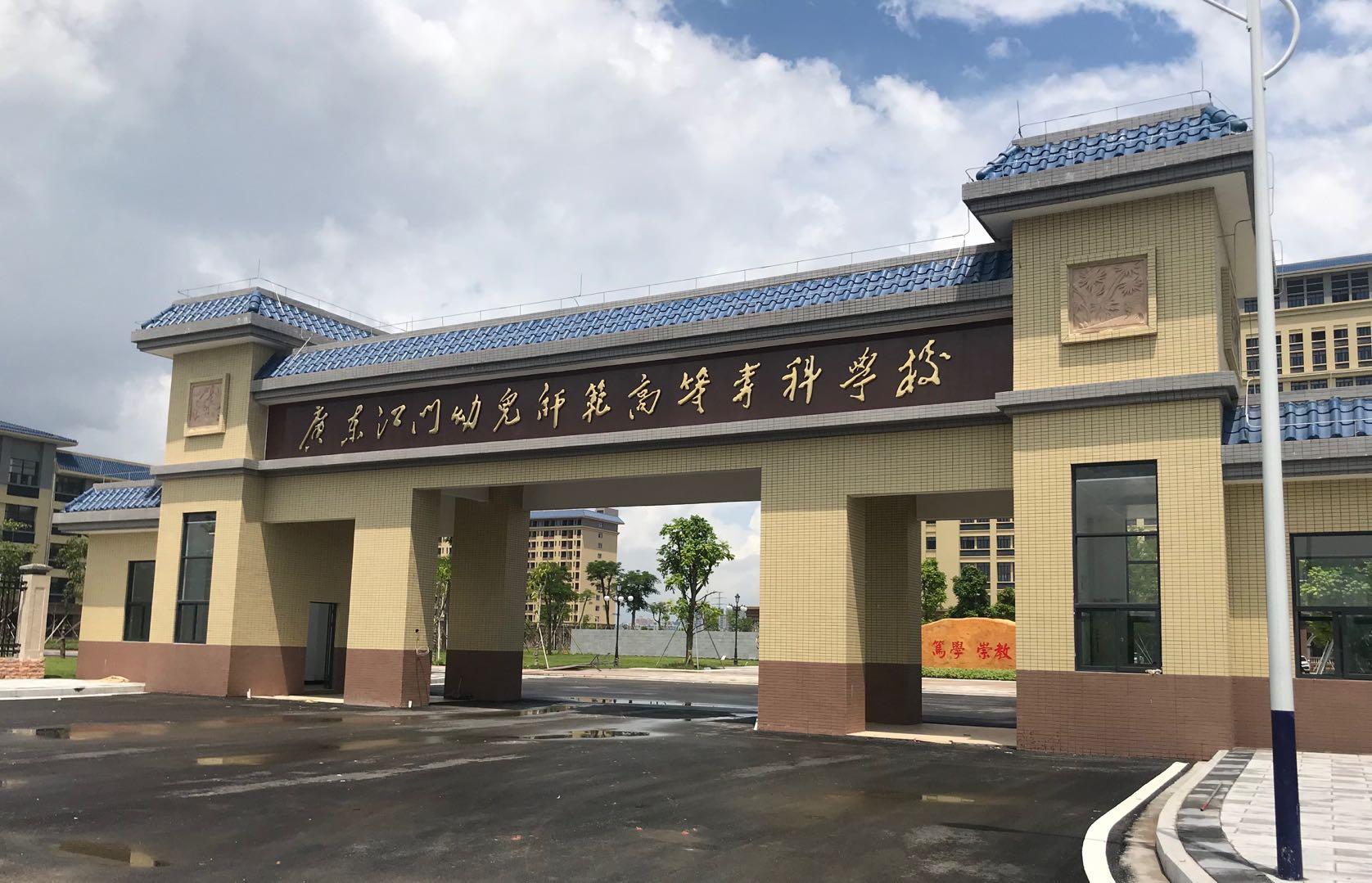 2021年广东江门幼儿师范高等专科学校单招学校简介